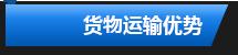 东胜物流货物运输优势