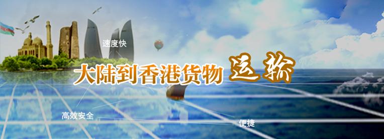 到香港物流专线,国内到香港物流,到香港物流运输,深圳到香港物流,香港物流专线