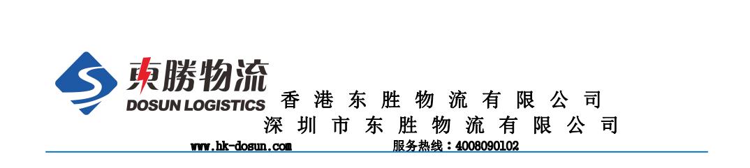 2019年东胜物流春节放假通知;中港物流,中港专线,中港拖车运输,深圳到香港物流,中港专线物流