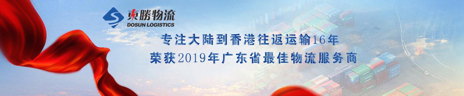 江/浙/沪到香港物流专线,到香港出口专线,到香港物流运输专线
