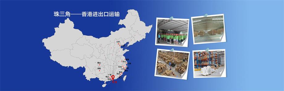 珠三角到香港运输,国内到香港物流,珠三角到香港货运,