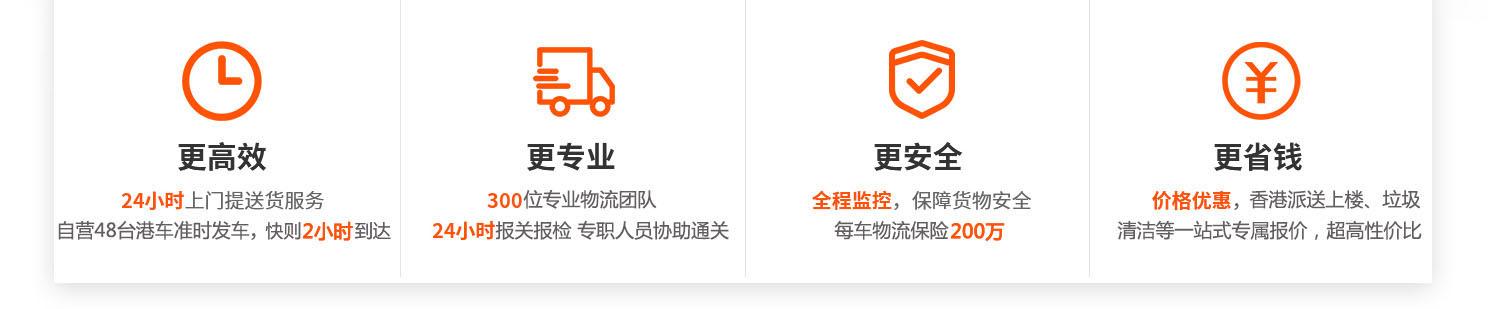 江门到香港物流专线,东胜物流服务优势