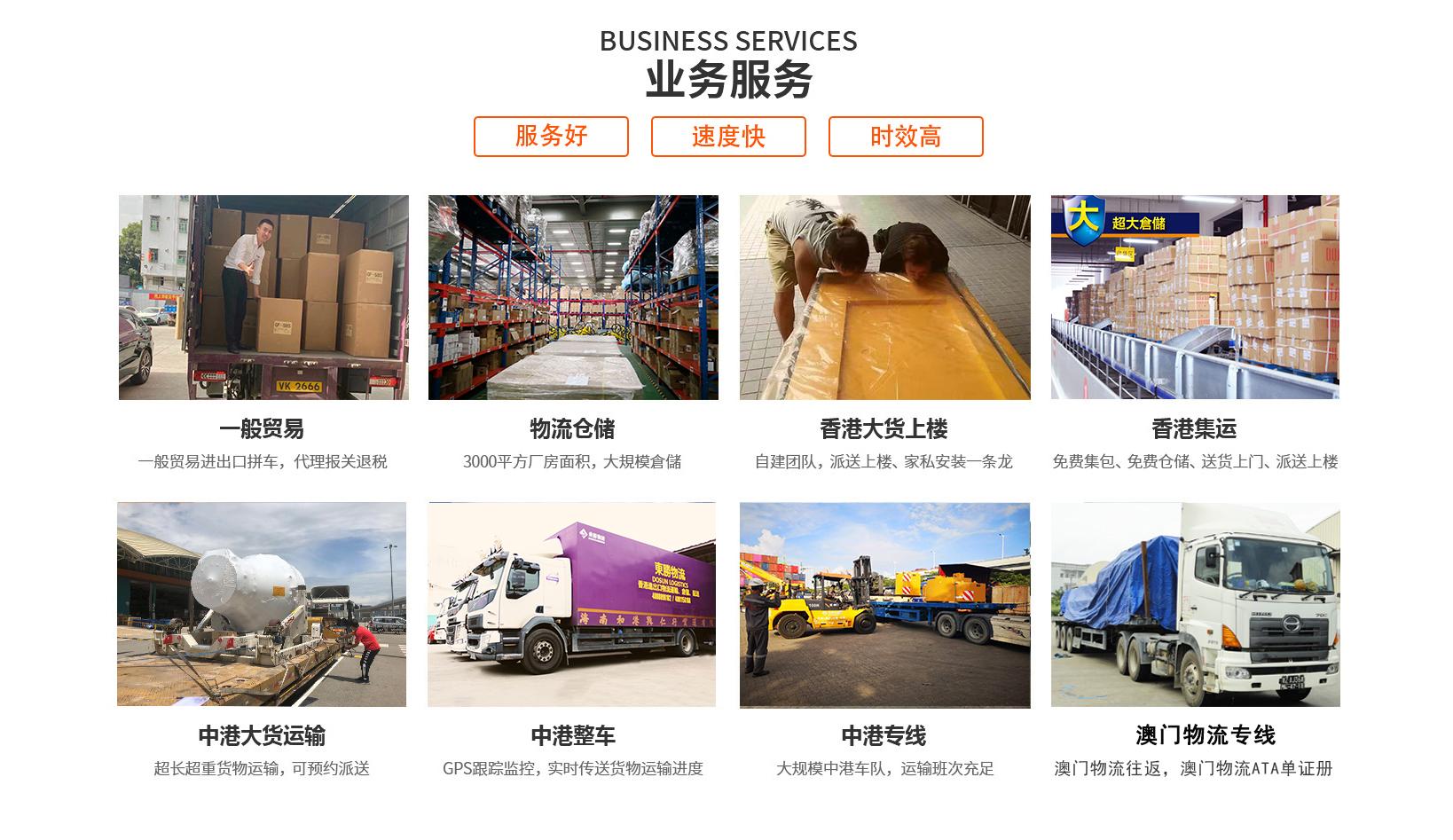 佛山到香港物流专线,东胜物流服务项目