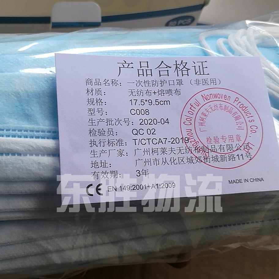 口罩/防护服运输到香港,口罩产品合格证