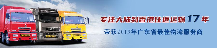 佛山到香港物流专线,佛山到香港物流,佛山到香港物流专线运输