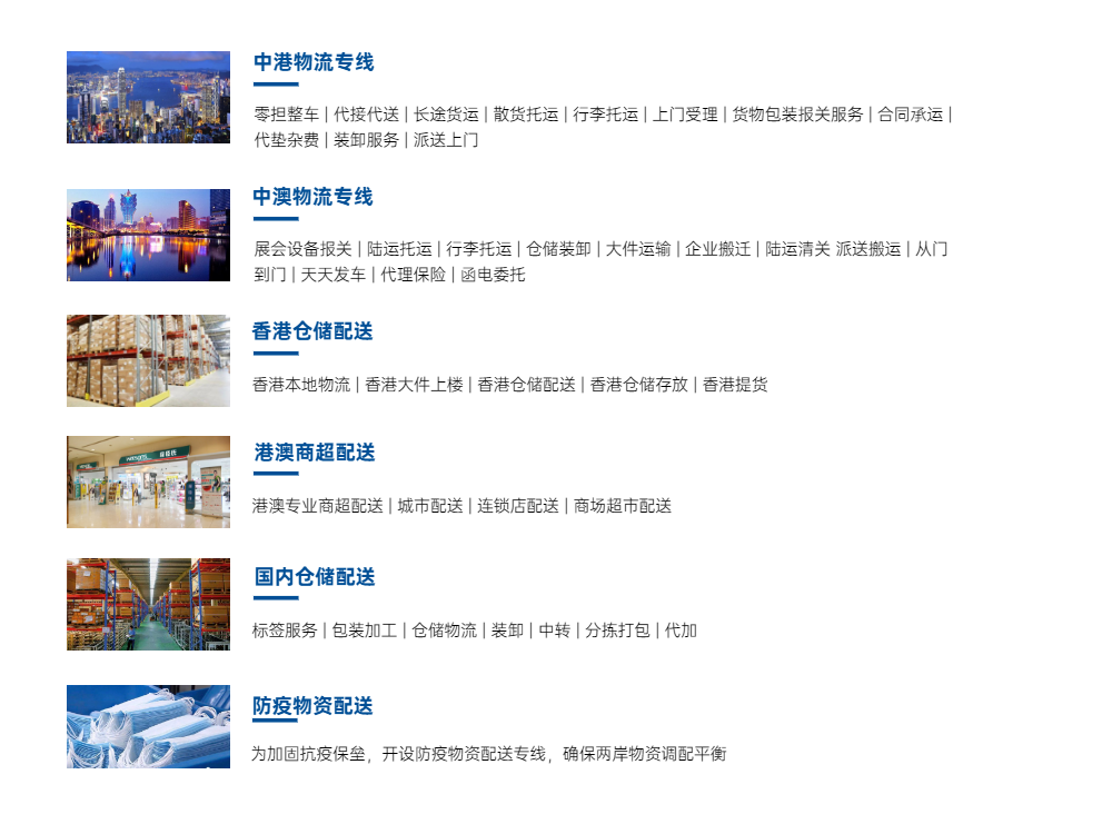 上海到香港物流专线,上海发货到香港物流